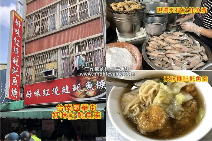 《台南美食》[永樂市場/國華街美食]好味紅燒土魠魚羹